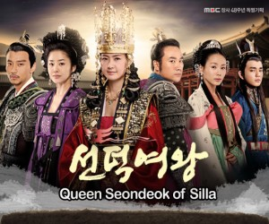 Queen Seondeok - Korean Drama Series