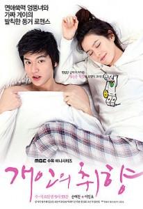 Personal Preference | Korean Drama