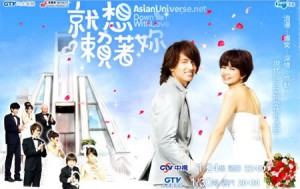 Down with Love | Taiwanese Drama