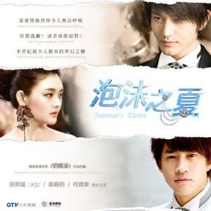 Summer's Desire | Taiwanese Drama