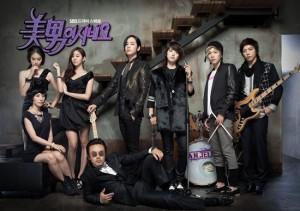 You're Beautiful | Korean Drama